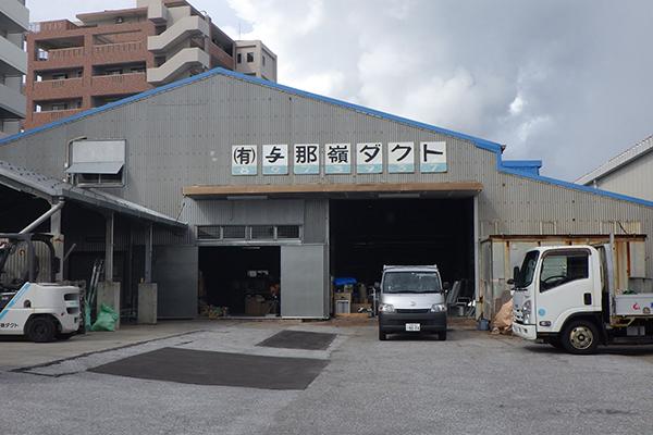 沖縄支店・与那嶺ダクト